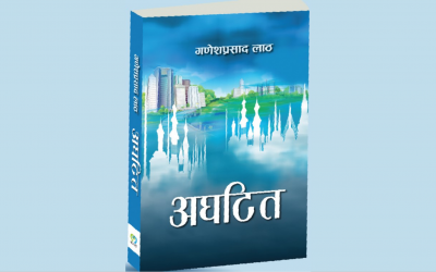 Aghatit (Satirical Novel)